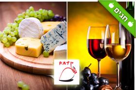 """יין שעושה היסטוריה: סיור מודרך ומרתק בליווי ארוחת גבינות מובחרות ביקב הבוטיק """"קדמא"""" ב-89 ₪ לזוג, כולל טעימות יין. תקף בסופ""""ש ובחגים!"""