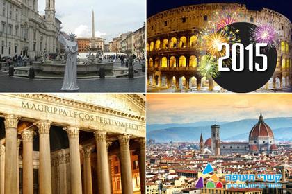 סופשבוע רומנטי ברומא: חופשה מושלמת של 3 לילות בבירת איטליה, הכוללת טיסות אלעל, מלון מרכזי לבחירה ועוד, החל ב-399 €. גם בחנוכה ובסילבסטר!