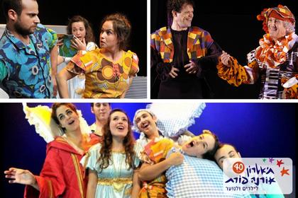 הכי טובות בעיר: הצגות ילדים איכותיות של תיאטרון אורנה פורת בת