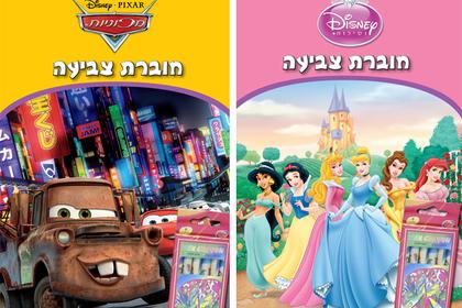 מה עושים? צובעים! חוברות צביעה מקסימות לבחירה של הדמויות האהובות עם 6 צבעי פסטל, רק ב-10 ₪, כולל משלוח. מיקי מאוס, מכוניות, נסיכות ועוד.