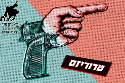 המחזה שכבש את בימות העולם: טרוריזם, קומדיה שחורה ופורצת גבולות של תיאטרון גשר, יום שישי 7.11, האנגר גשר, כרטיס ב-49 ₪ בלבד.