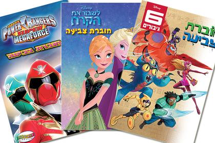 כל הדמויות שילדים הכי אוהבים! סט 5 חוברות צביעה מדליקות עם הדמויות האהובות, רק ב-15 ₪ כולל משלוח. לשבור את הקרח, פאוור ריינג'רס, שלגייה ועוד.