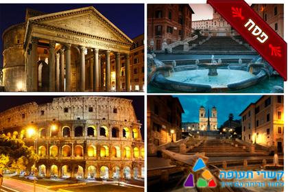 סופשבוע רומנטי ברומא: חופשת שופינג ובילויים מושלמת של 3 לילות בבירת איטליה, הכוללת טיסות אלעל, מלון מרכזי לבחירה ועוד, החל ב-499 $ לאדם.