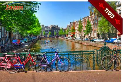 פסח של שופינג ובילויים באמסטרדם! חופשה מושלמת ל-4 או 5 ימים קסומים הכוללת: טיסות ישירות, אירוח במלון לבחירה, ארוחות בוקר ועוד החל ב-595 €.