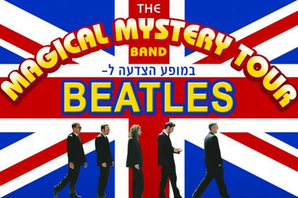 חוגגים 50 שנים לביטלס! להקת Magical Mystery Tour עם ירמי קפלן, חמי רודנר, ערן צור ועוד, יום שישי 13.2, בארבי ת