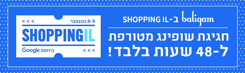 shopping il שופינג il שופינג איי אל Shopping IL 2017