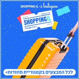shopping il שופינג il שופינג איי אל Shopping IL 2018